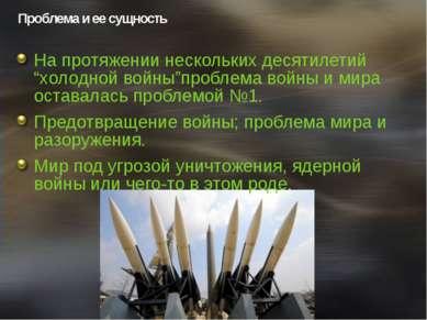 """Проблема и ее сущность На протяжении нескольких десятилетий """"холодной войны""""п..."""