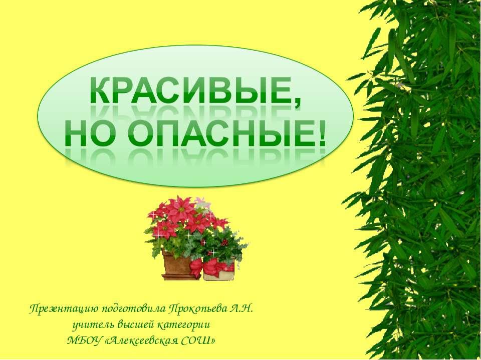 Презентацию подготовила Прокопьева Л.Н. учитель высшей категории МБОУ «Алексе...