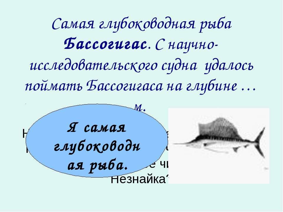 Самая глубоководная рыба Бассогигас. С научно-исследовательского судна удалос...