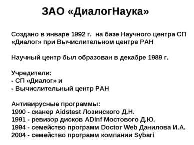 ЗАО «ДиалогНаука» Создано в январе 1992 г. на базе Научного центра СП «Диалог...