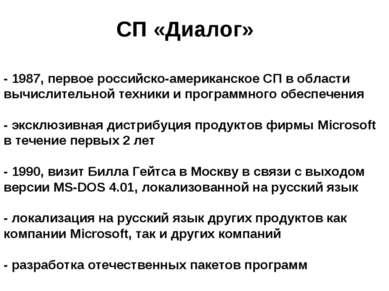СП «Диалог» - 1987, первое российско-американское СП в области вычислительной...
