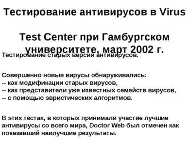 Тестирование старых версий антивирусов. Совершенно новые вирусы обнаруживалис...