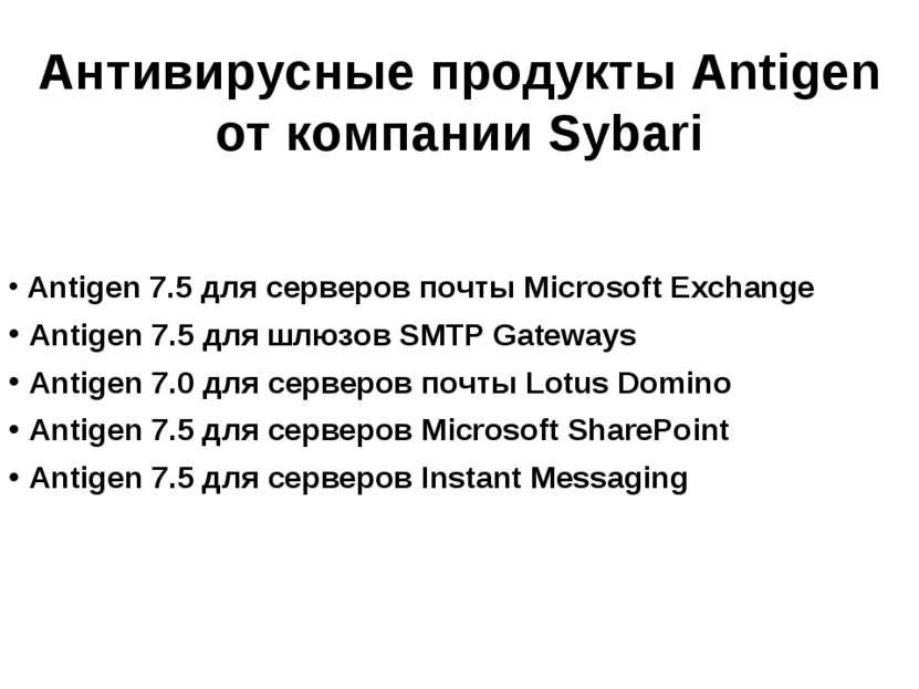 Antigen 7.5 для серверов почты Microsoft Exchange Antigen 7.5 для шлюзов SMTP...
