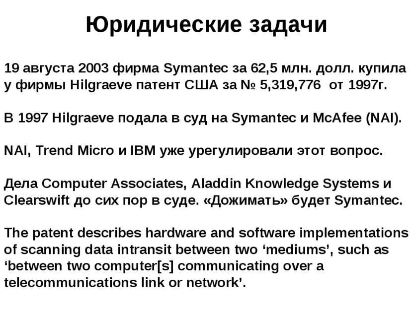 Юридические задачи 19 августа 2003 фирма Symantec за 62,5 млн. долл. купила у...