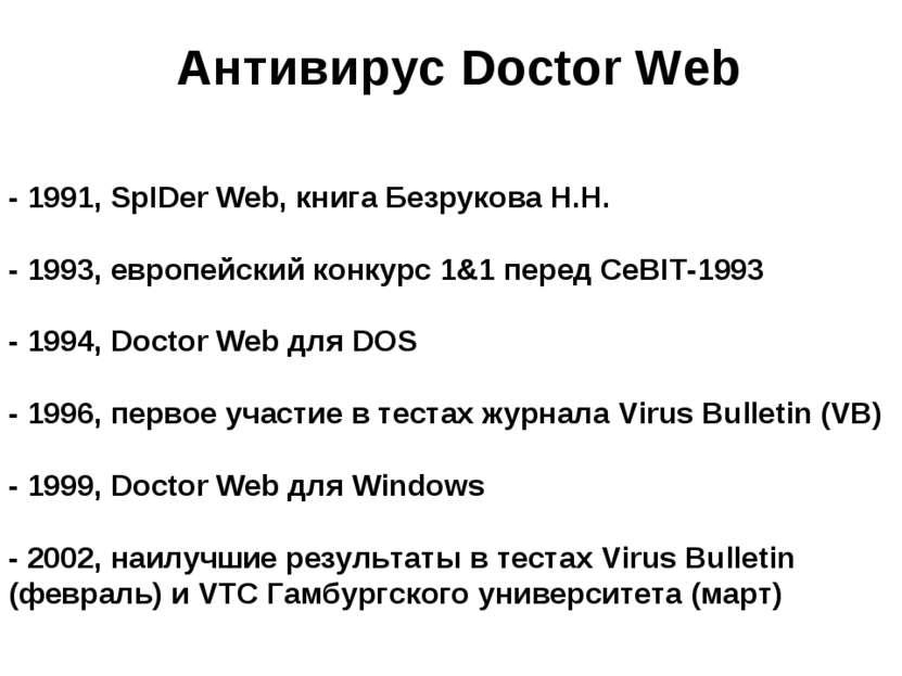 Антивирус Doctor Web - 1991, SpIDer Web, книга Безрукова Н.Н. - 1993, европей...