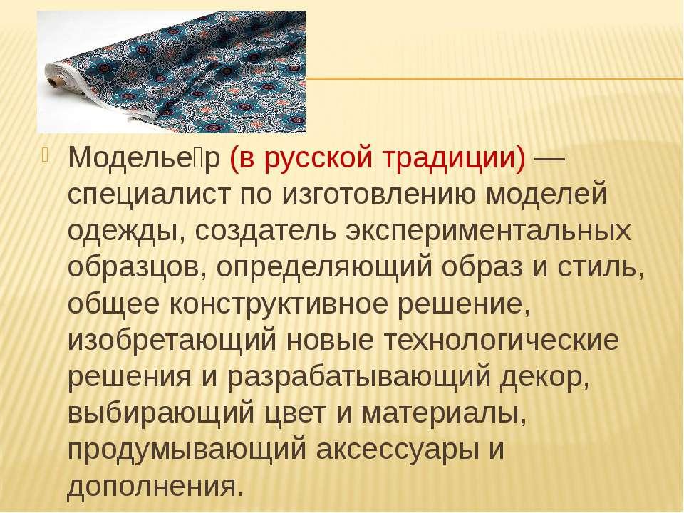 Моделье р (в русской традиции) — специалист по изготовлению моделей одежды, с...
