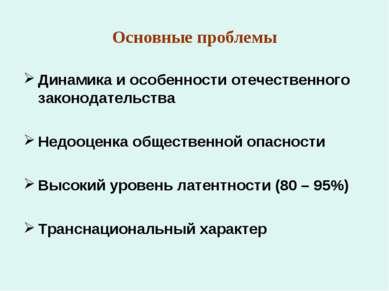 Основные проблемы Динамика и особенности отечественного законодательства Недо...