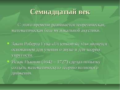 Семнадцатый век С этого времени развивается теоретическая, математическая баз...