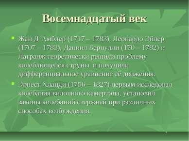 Восемнадцатый век Жан Д'Амблер (1717 – 1783), Леонардо Эйлер (1707 – 1783), Д...