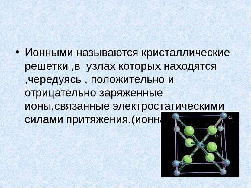 Ионными называются кристаллические решетки ,в узлах которых находятся ,череду...