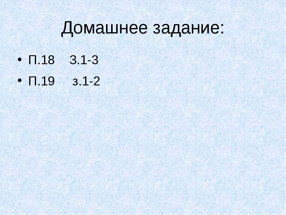 Домашнее задание: П.18 З.1-3 П.19 з.1-2