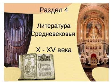 Раздел 4 Литература Средневековья X - XV века Раздел 4 Литература Средневеков...