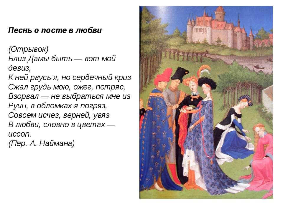 Песнь о посте в любви (Отрывок) Близ Дамы быть — вот мой девиз, К ней рвусь я...