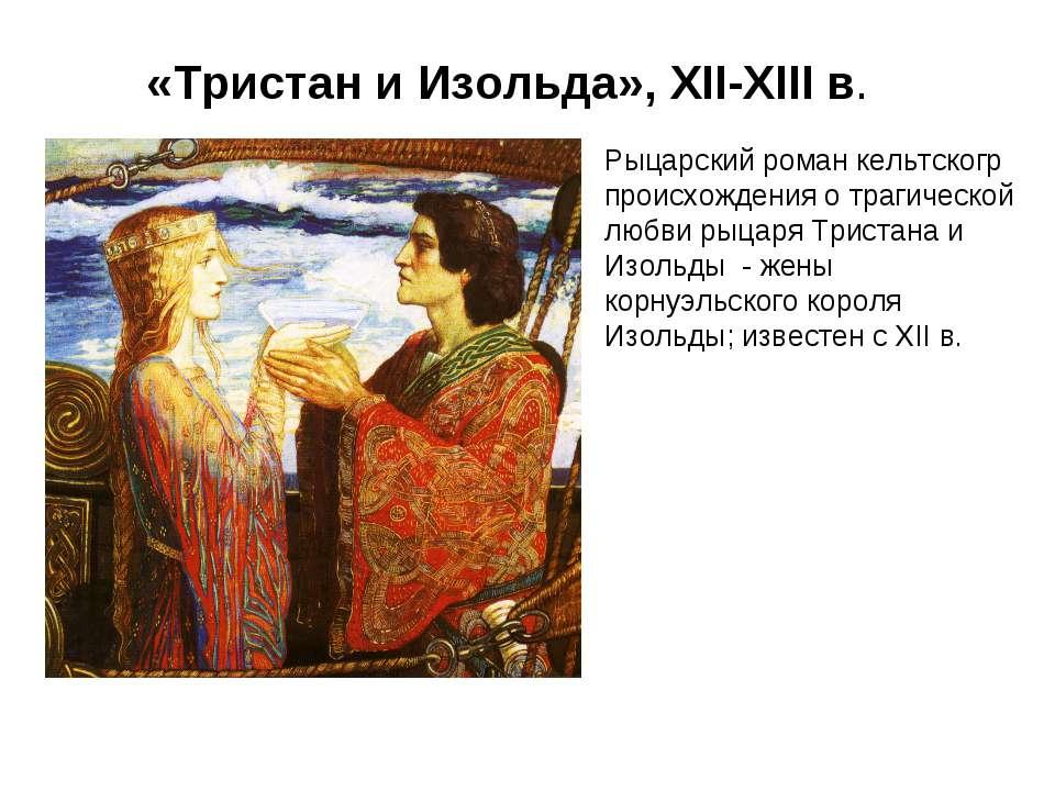 «Тристан и Изольда», XII-XIII в. Рыцарский роман кельтскогр происхождения о т...
