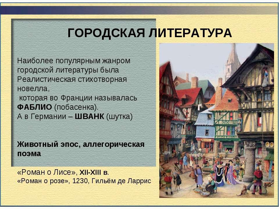 ГОРОДСКАЯ ЛИТЕРАТУРА Наиболее популярным жанром городской литературы была Реа...