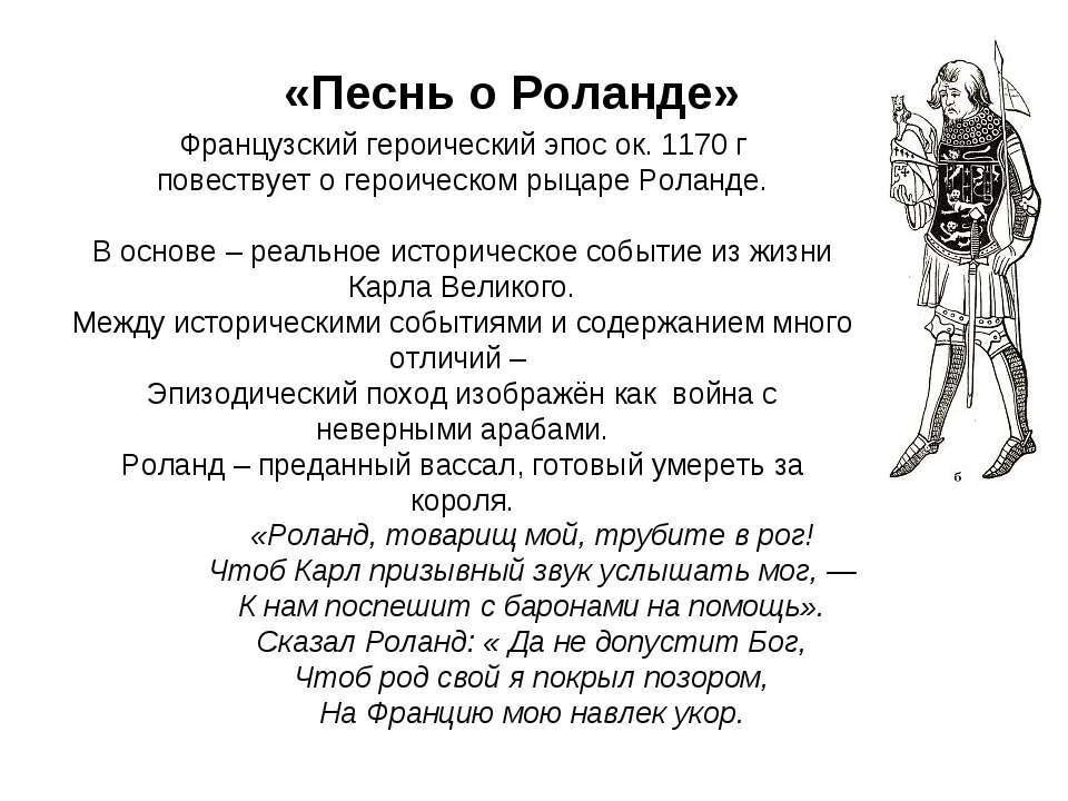 «Песнь о Роланде» Французский героический эпос ок. 1170 г повествует о героич...