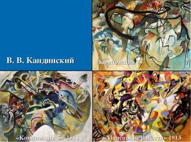 «Композиция 7» «Маленькие радости» 1913 «Композиция 5» 1911 В. В. Кандинский
