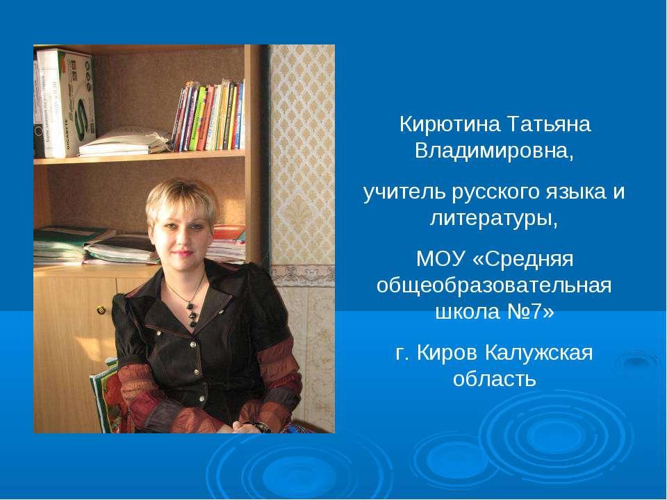 Кирютина Татьяна Владимировна, учитель русского языка и литературы, МОУ «Сред...