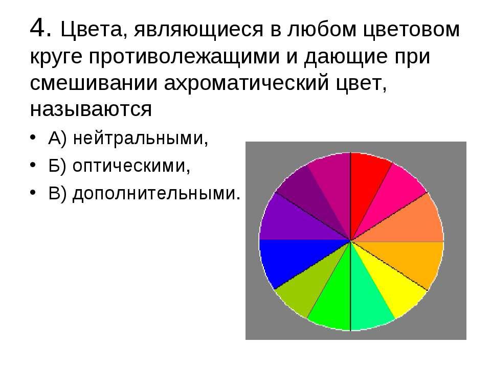 4. Цвета, являющиеся в любом цветовом круге противолежащими и дающие при смеш...