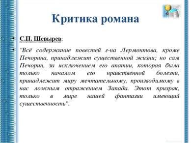 """Критика романа С.П. Шевырев: """"Всё содержание повестей г-на Лермонтова, кроме ..."""