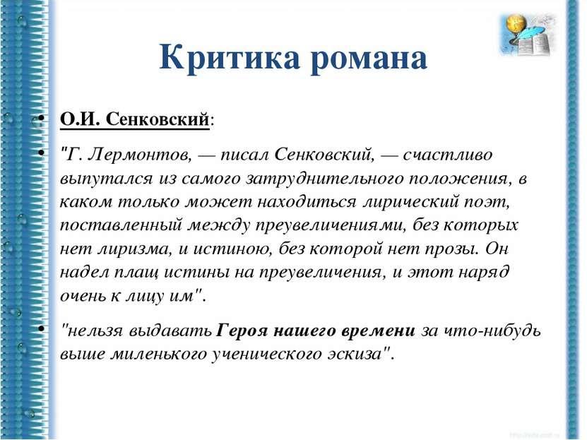 """Критика романа О.И. Сенковский: """"Г. Лермонтов, — писал Сенковский, — счастлив..."""