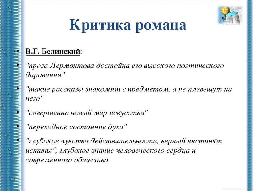 """Критика романа В.Г. Белинский: """"проза Лермонтова достойна его высокого поэтич..."""