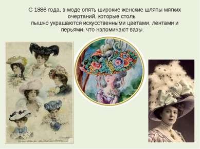 С 1886 года, в моде опять широкие женские шляпы мягких очертаний, которые сто...