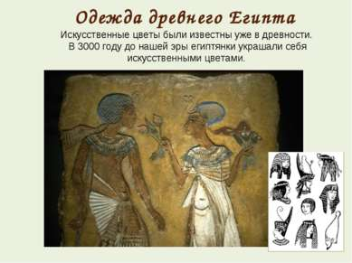 Искусственные цветы были известны уже в древности. В 3000 году до нашей эры е...