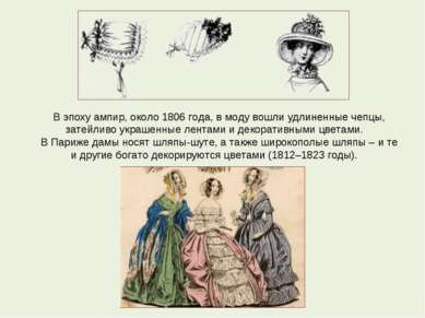 В эпоху ампир, около 1806 года, в моду вошли удлиненные чепцы, затейливо укра...