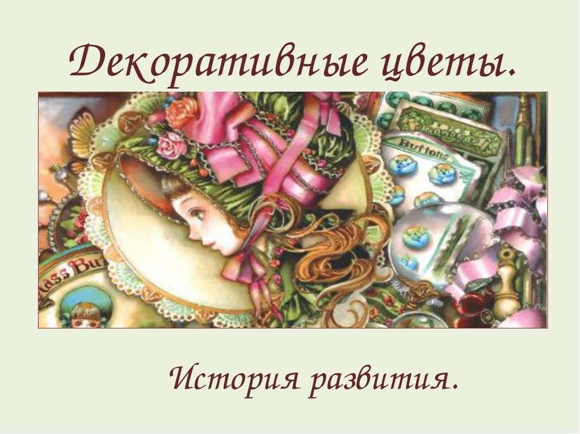 Декоративные цветы. История развития.