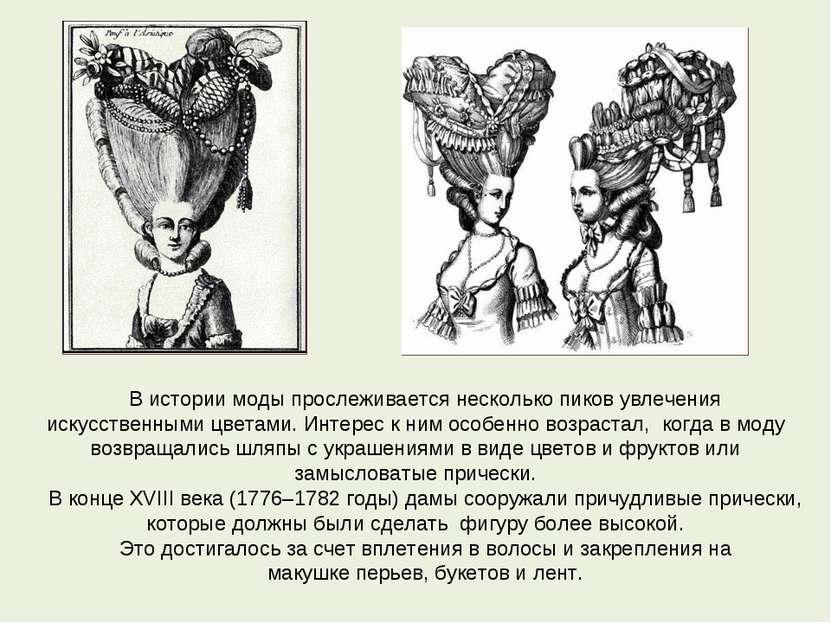 В истории моды прослеживается несколько пиков увлечения искусственными цветам...