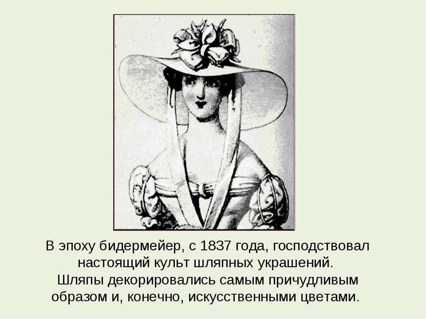 В эпоху бидермейер, с 1837 года, господствовал настоящий культ шляпных украше...