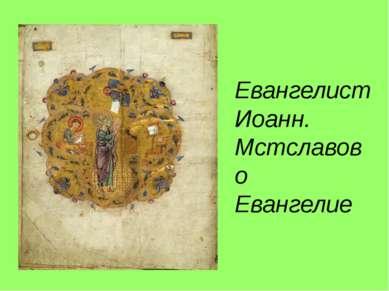 Евангелист Иоанн. Мстславово Евангелие