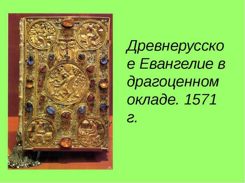Древнерусское Евангелие в драгоценном окладе. 1571 г.