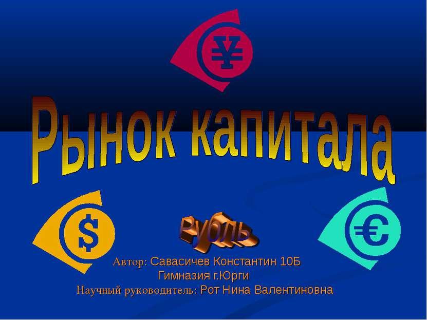 Автор: Савасичев Константин 10Б Гимназия г.Юрги Научный руководитель: Рот Нин...