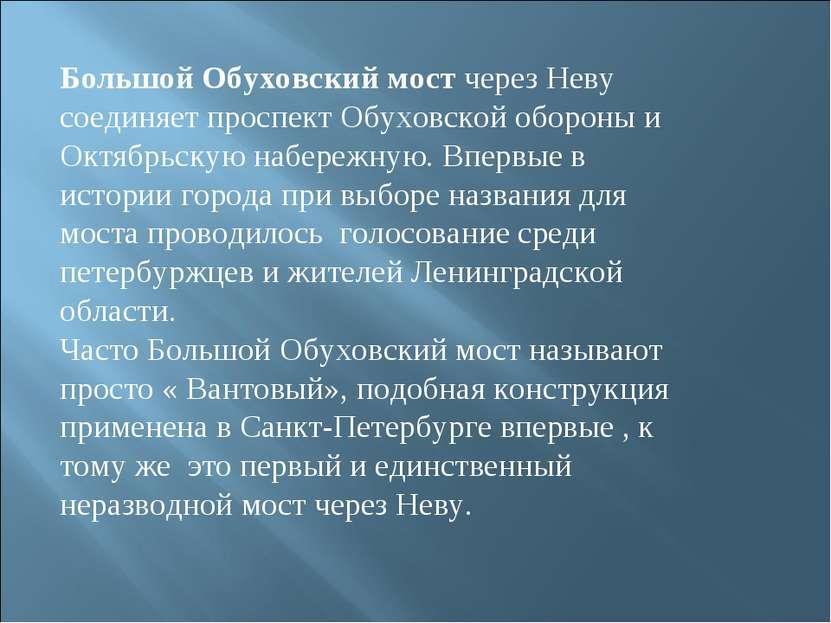 Большой Обуховский мост через Неву соединяет проспект Обуховской обороны и Ок...