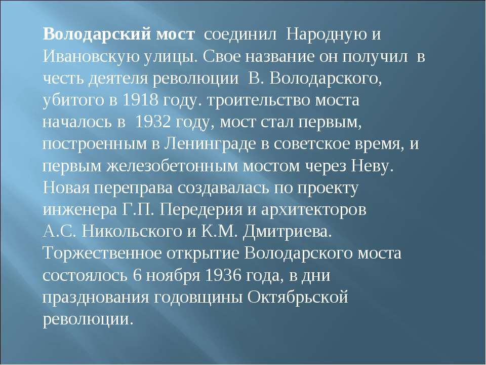 Володарский мост соединил Народную и Ивановскую улицы. Свое название он пол...