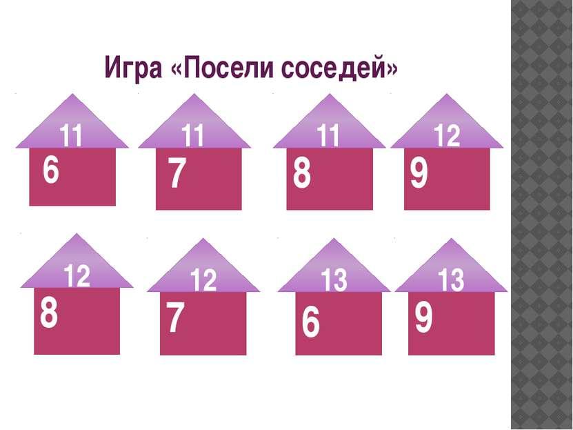 Игра «Посели соседей» 11 11 11 12 12 12 13 13 6 8 6 9 7 7 8 9