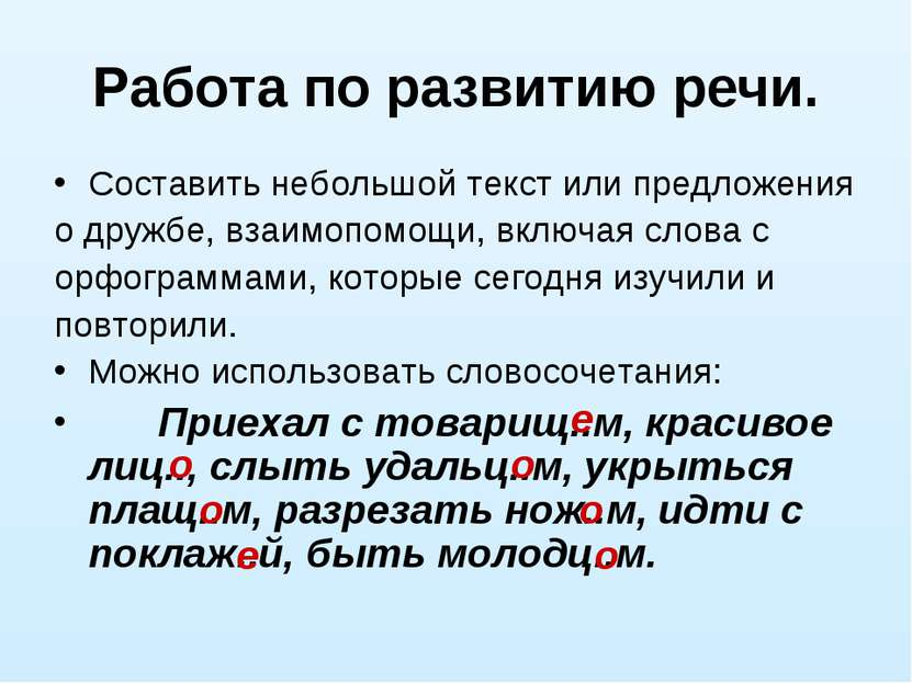 Работа по развитию речи. Составить небольшой текст или предложения о дружбе, ...