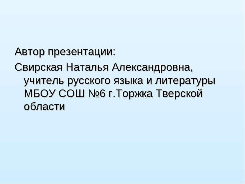 Автор презентации: Свирская Наталья Александровна, учитель русского языка и л...