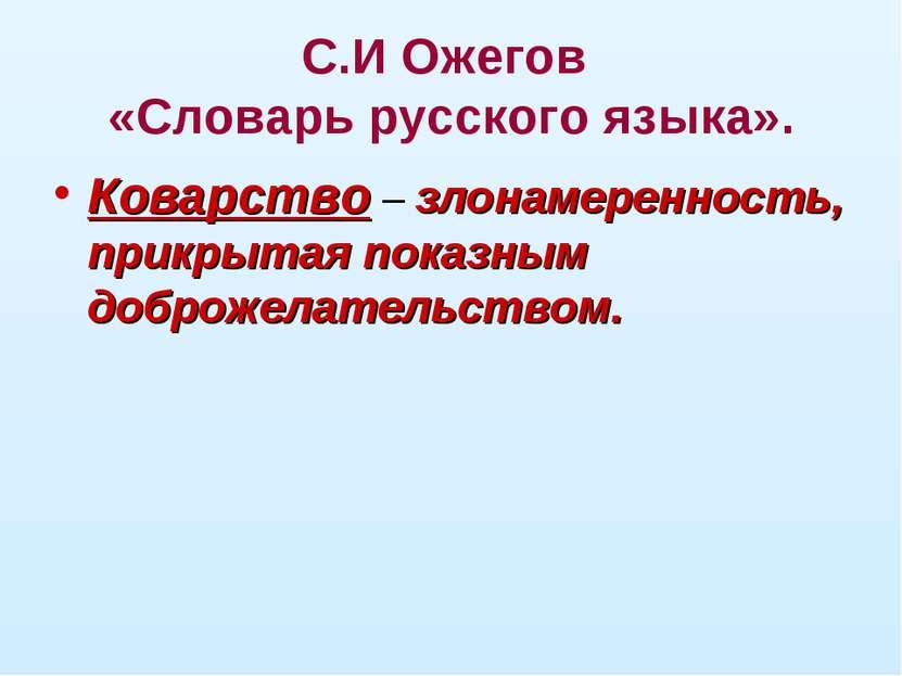 С.И Ожегов «Словарь русского языка». Коварство – злонамеренность, прикрытая п...