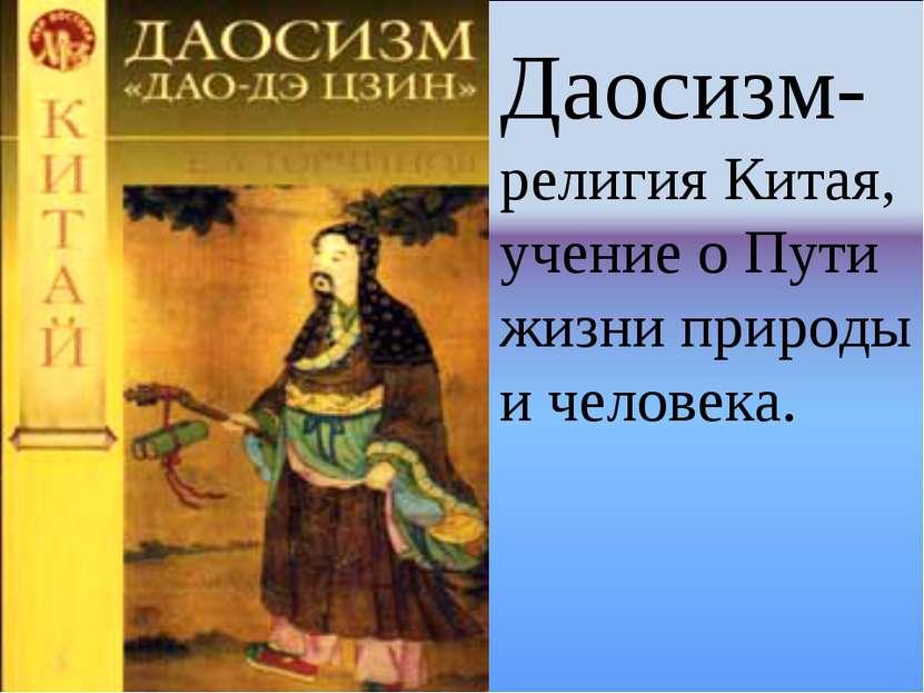 Даосизм- религия Китая, учение о Пути жизни природы и человека.