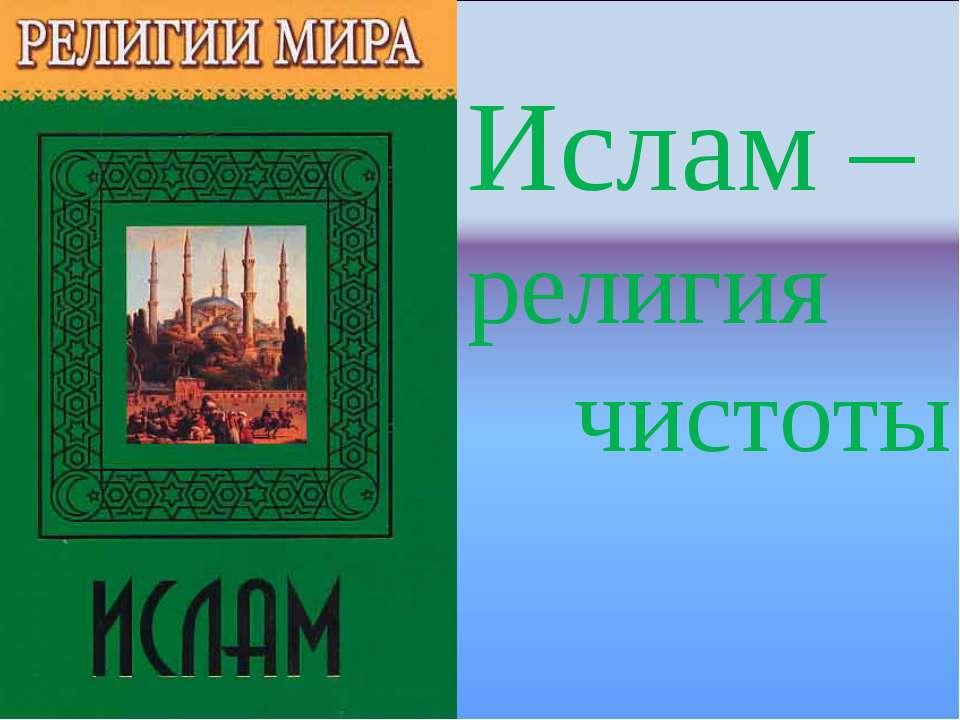 Ислам – религия чистоты