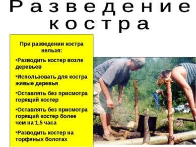 При разведении костра нельзя: Разводить костер возле деревьев Использовать дл...