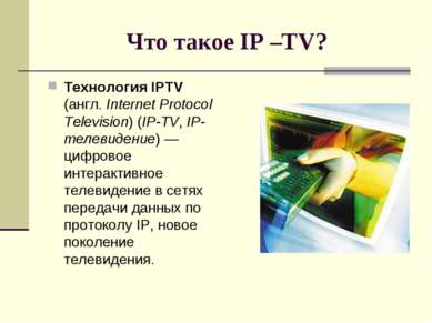 Что такое IP –TV? Технология IPTV (англ. Internet Protocol Television) (IP-TV...