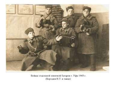 Бойцы отдельной зенитной батареи г. Уфа 1945 г. (Бородин Н.Т. в танце)