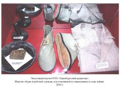 Экспозиция музея ООО «Оренбургский радиатор». Макеты обуви и рабочей одежды, ...