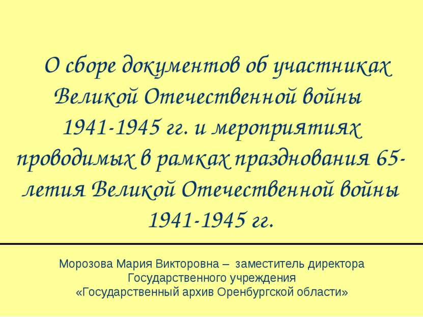 О сборе документов об участниках Великой Отечественной войны 1941-1945 гг. и ...