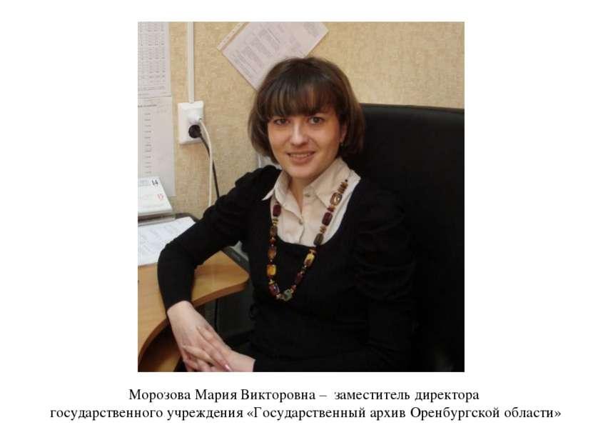 Морозова Мария Викторовна – заместитель директора государственного учреждения...