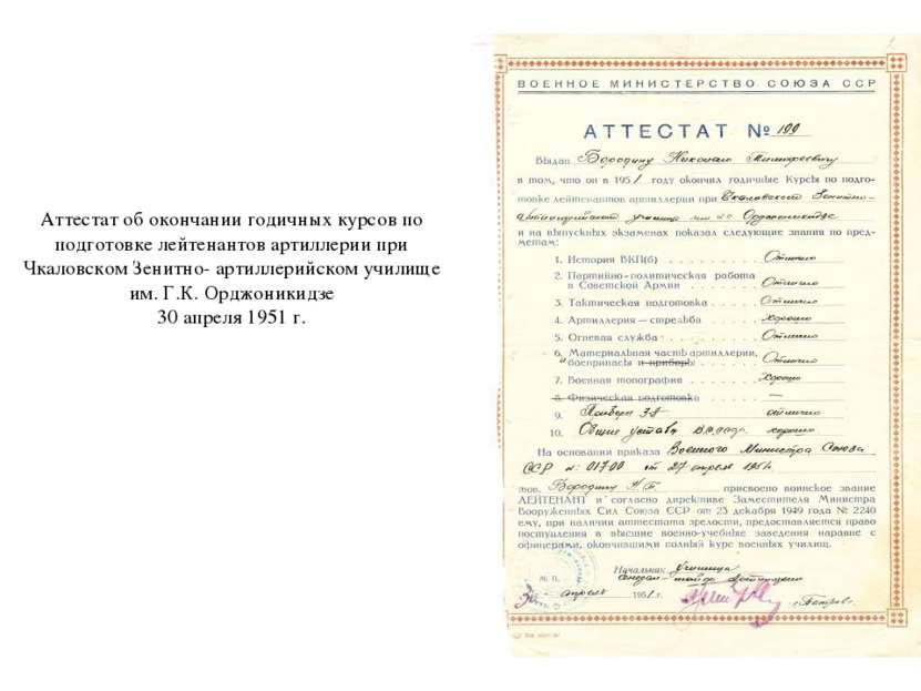 Аттестат об окончании годичных курсов по подготовке лейтенантов артиллерии пр...